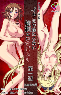 【フルカラー成人版】イクまで終わらない強制エロすごろく 第一話 Complete版-電子書籍