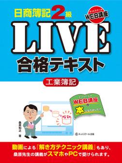日商簿記2級LIVE合格テキスト 工業簿記-電子書籍