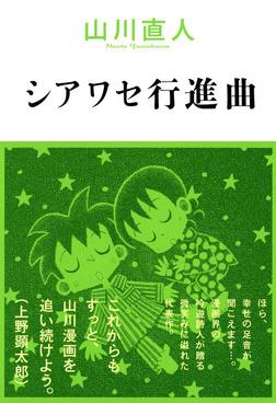シアワセ行進曲-電子書籍