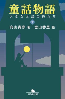 童話物語(下) 大きなお話の終わり-電子書籍