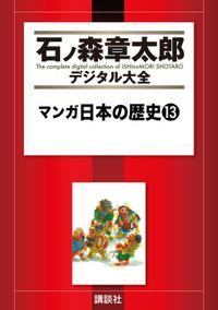 マンガ日本の歴史(13)