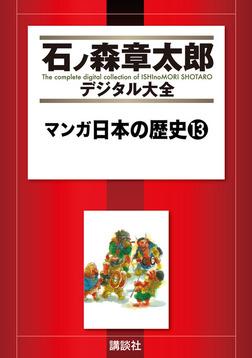 マンガ日本の歴史(13)-電子書籍