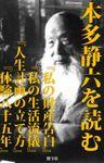 本多静六を読む―合本『私の財産告白』『私の生活流儀』『人生計画の立て方』『本多静六体験八十五年』