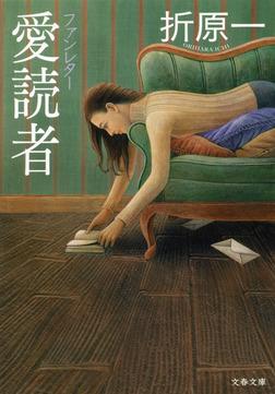 愛読者 ファンレター-電子書籍