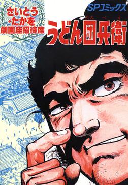 うどん団兵衛-電子書籍