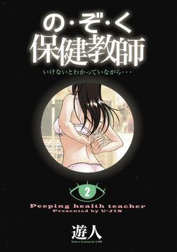 の・ぞ・く保健教師【分冊版】(4)-電子書籍