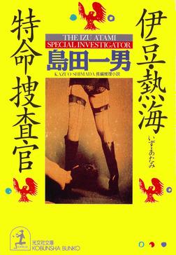 伊豆・熱海特命捜査官-電子書籍