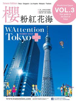 【繁体字版】櫻 粉紅花海/ WAttention Tokyo (Taiwan Edition) vol. 03-電子書籍