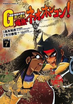 超級!機動武闘伝Gガンダム 爆熱・ネオホンコン!(7)-電子書籍