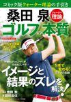 桑田 泉 クォーター理論 ゴルフの本質