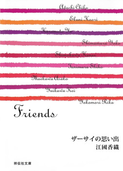 ザーサイの思い出/Friends-電子書籍