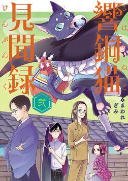 響銅猫見聞録 / 弐-電子書籍