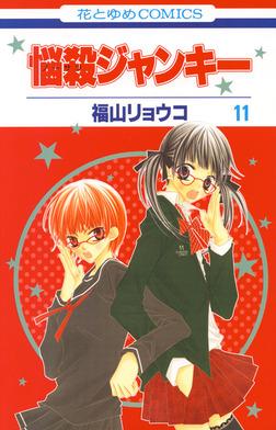 悩殺ジャンキー 11巻-電子書籍