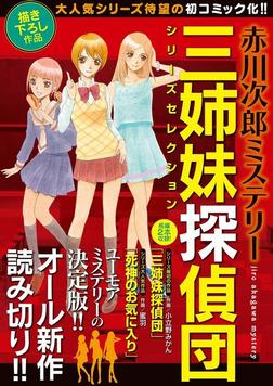 赤川次郎ミステリー 三姉妹探偵団シリーズセレクション-電子書籍