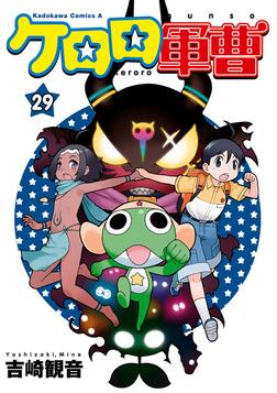 ケロロ軍曹(29)-電子書籍