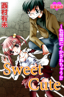 Sweet Cute ~色情霊にイかされちゃう!?-電子書籍