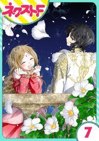 【単話売】蛇神さまと贄の花姫 7話