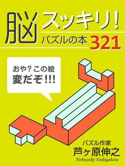 脳スッキリ! パズルの本321-電子書籍