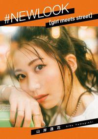 #NEWLOOK【girl meets street】山岸逢花