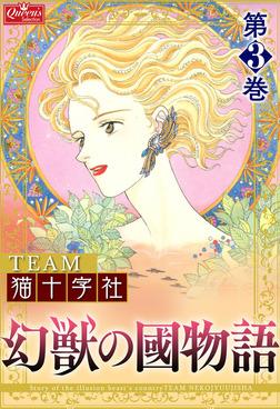 幻獣の國物語 【第3巻】-電子書籍