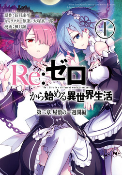 Re:ゼロから始める異世界生活 第二章 屋敷の一週間編 1巻-電子書籍