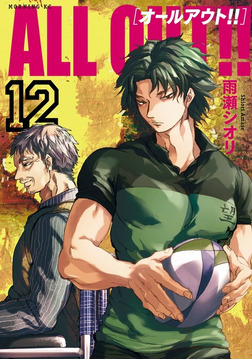 ALL OUT!!(12)-電子書籍