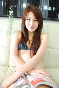 A級保存★グラビアクイーン くまのりこ vol.3-電子書籍