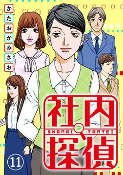 社内探偵(11)-電子書籍