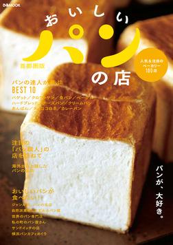 おいしいパンの店 首都圏版-電子書籍