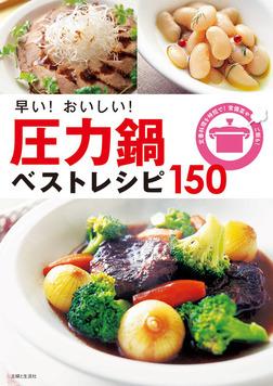 早い!おいしい!圧力鍋ベストレシピ150-電子書籍