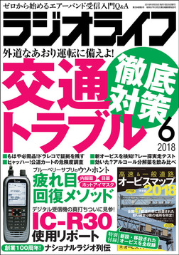 ラジオライフ 2018年 6月号-電子書籍