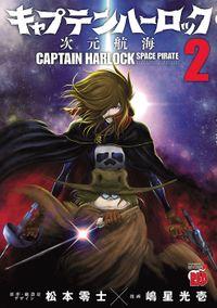 キャプテンハーロック~次元航海~ 2