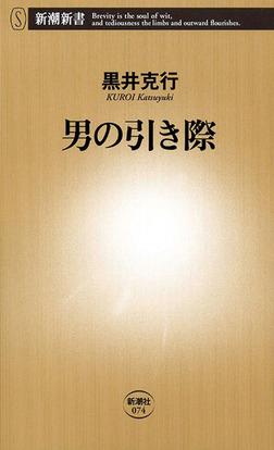 男の引き際-電子書籍