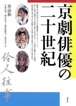京劇俳優の二十世紀-電子書籍