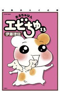ぱあふぇくと版 おるちゅばんエビちゅ / 13