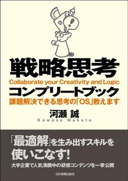 戦略思考コンプリートブック-電子書籍