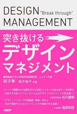 突き抜けるデザインマネジメント-電子書籍