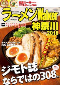 ラーメンWalker神奈川2018