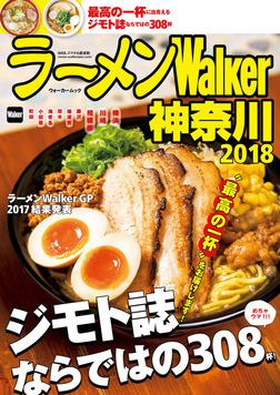 ラーメンWalker神奈川2018-電子書籍