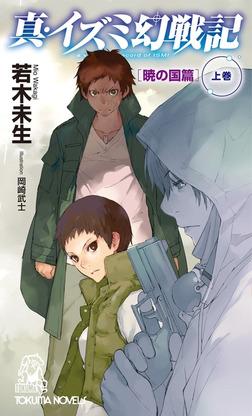真・イズミ幻戦記 暁の国篇 上巻-電子書籍