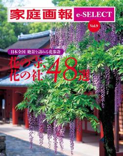 家庭画報 e-SELECT Vol.9 日本全国 絶景を訪ねる花参詣「花の寺、花の社 48選」[雑誌]-電子書籍