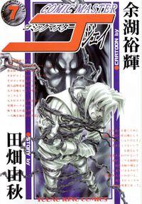 コミックマスターJ / 7