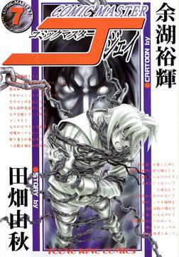 コミックマスターJ / 7-電子書籍