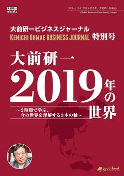 大前研一 2019年の世界~2時間で学ぶ、今の世界を理解する3本の軸~ 大前研一ビジネスジャーナル特別号-電子書籍