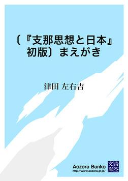 〔『支那思想と日本』初版〕まえがき-電子書籍