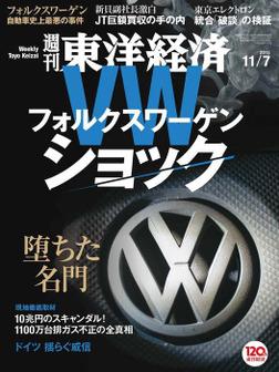 週刊東洋経済 2015年11月7日号-電子書籍