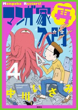 マンガ家再入門(4)-電子書籍
