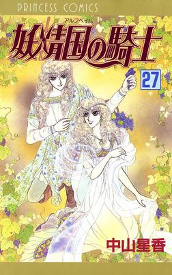 妖精国の騎士(アルフヘイムの騎士) 27-電子書籍