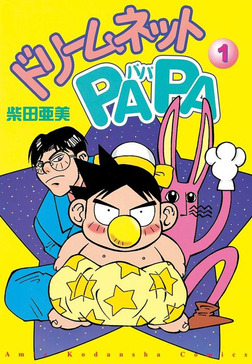ドリ-ムネットPAPA(1)-電子書籍