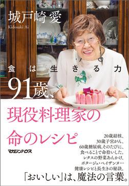 食は生きる力 91歳、現役料理家の命のレシピ-電子書籍